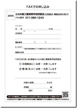 定期総会・懇親会チラシ(最終原稿)_ページ_2