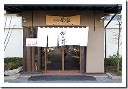 花ノ祥2012