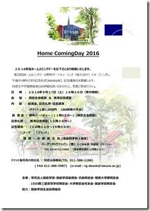 HCDポスター2016