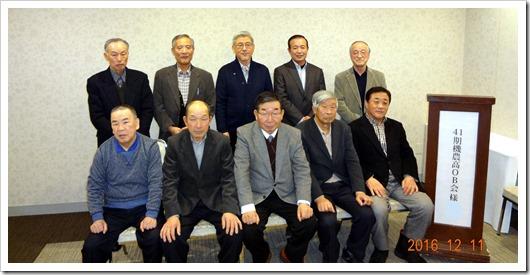 41期機農高札幌同期会